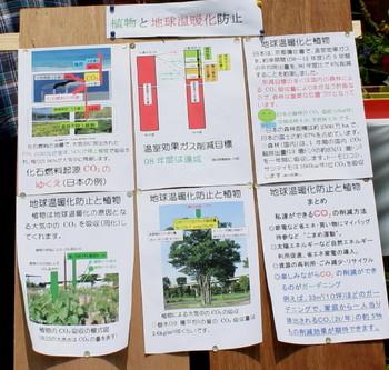 環境フェア102.jpg